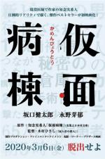《假面病房》曝先导预告 坂口健太郎拼命逃出!