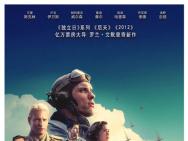 燃!太平洋航母激战《决战中途岛》11月8日正式公映