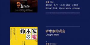 金鸡国际影展公布首批展映片单 精选各国28部电影