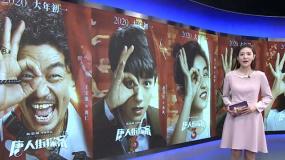 金鸡百花电影节公布宣传片 《唐人街探案3》阵容强大喜提热搜