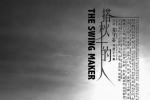 《搭秋千的人》发花絮视频 揭秘影片背后的故事