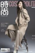 """唐嫣宣布怀孕后首登封 花式""""遮孕肚""""美腿仍纤细"""