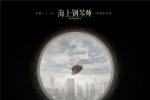 船舱视角!黄海操刀《海上钢琴师》中国区海报