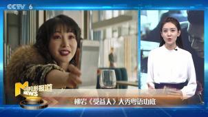 """《受益人》柳岩大秀粤语功底 陈凯歌导演谈""""流量演员"""""""