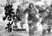 《攀登者》:勇攀艺术创作高峰