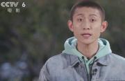 《足跡》第三十八集 張一山帶你回溯北京電影學院的成立過程