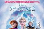 《冰雪奇緣2》發日文版主題曲MV 松隆子獻聲