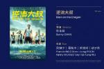第28届金鸡百花电影节发布港澳台影展展映片单