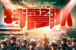 《特警队》曝光定档海报 凌潇肃贾乃亮帅气持枪