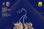 电影频道推金鸡奖84小时5G直播 四大亮点呈现