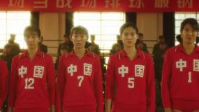 電影《中國女排》曝預告