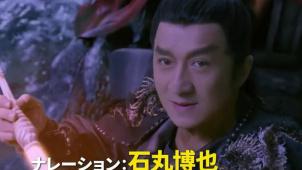 电影《神探蒲松龄》曝光日文配音预告