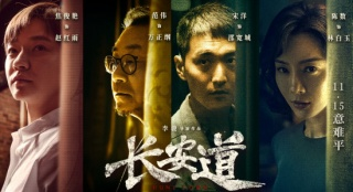 《长安道》:演员演技全在线,受困海岩电视剧风