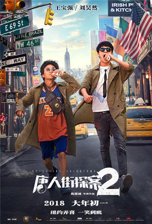 姗姗来迟!《唐探2》将于12月登陆中国台湾院线