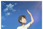日本2019年度票房冠军、新海诚导演全新力作《天气之子》正在热映中。截至目前,影片票房突破2.6亿,跻身中国2019年度日本引进电影票房第二!