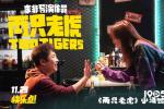 《两只老虎》曝光番外篇 乔杉赵薇约酒竟被叫爸