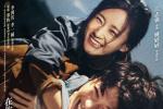 江志强监制 《我在时间尽头等你》定档2020情人节