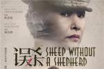 《误杀》预告海报双发 肖央谭卓陈冲一起为爱而战