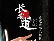 范伟《长安道》11月15日公映! 六大看点领跑同档