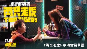 """《两只老虎》""""买单篇""""番外 乔杉、赵薇约酒竟被叫爸"""