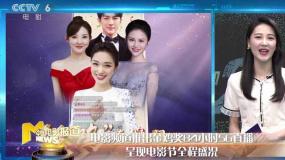 電影頻道推出金雞獎84小時5G直播 《中國女排》發布老女排海報