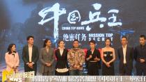 蒋璐霞加盟《中国兵王·绝密任务》 彰显新时代中国女性力量