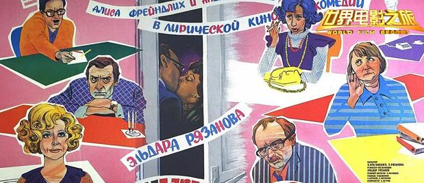 【世界电影之旅】并肩远航共筑桥梁 跟随光影的脚步 回首中俄70年的深厚友谊