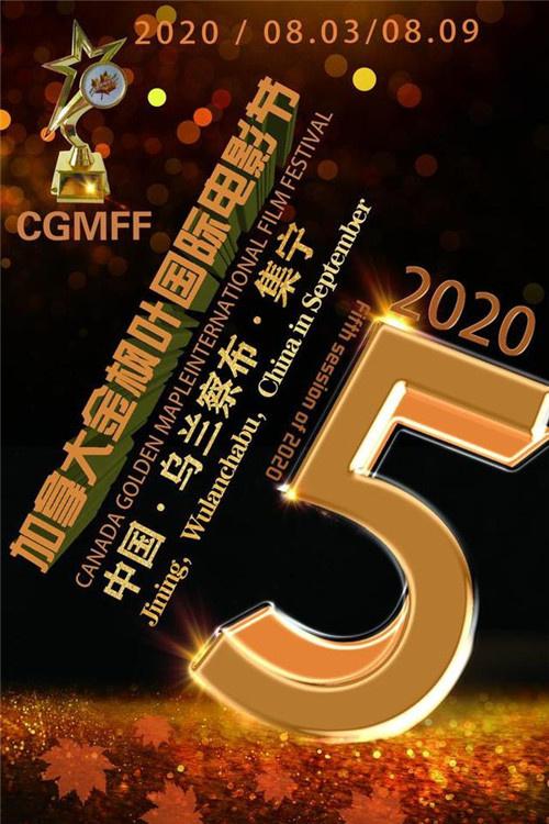 中国乌兰察布成功申办加拿大金枫叶国际电影节