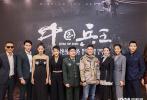 11月16日,以中國某戰區陸軍女子特戰隊實戰為原型而創作的系列電影《中國兵王·絕密任務》在北京正式啟動,12月下旬開始在國內外取景拍攝。該系列電影由創作和拍攝過《DA師》《狼煙》《戰狼》等軍旅大片的著名軍旅作家、國家一級編劇王維擔任總編劇和總制片,曾執導過《澳門風云》《密戰》等影片的中國香港著名導演鐘少雄擔任總導演,匯集了盧靖姍、余文樂、蔣璐霞、李媛、屈菁菁、陳慧康等眾多國際實力派演員。 ?