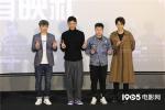 《追凶十九年》北京首映 一场动作戏拍了7遍!