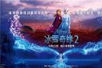 《冰雪奇缘2》11月22日全国公映  四大看点揭秘