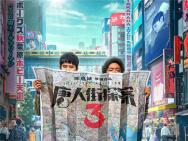 陳思誠:《唐探3》主題是反戰 將不再執導唐探作品