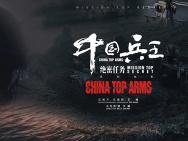 电影《中国兵王·绝密任务》 铸造铁血特战军魂