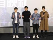 《追凶十九年》北京首映 张远获粉丝赠棒棒糖