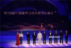 11月19日晚,第28届中国金鸡百花电影节在厦门盛大开幕,上百位电影人齐聚一堂,现场星光璀璨。