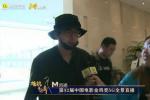 刘昊然到达金鸡百花电影节 安利新作《唐探3》