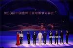 金鸡开幕日:全新奖杯亮相 金鸡奖改每年评选一次