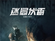 《迷局伏香》定档12月6日 林家栋双面司警身份成疑