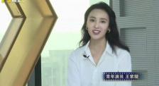 青年演员王紫璇做客直播间 乐观向上直言没有困惑