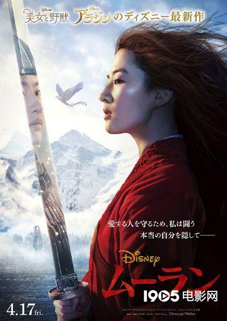 迪士尼真人版《花木兰》发布海报 刘亦菲英姿飒爽