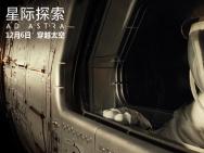 燃爆!布拉德·皮特主演《星际探索》勇闯太空