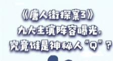 """秒懂电影:《唐人街探案3》九大主演曝光 谁是神秘人""""Q""""?"""
