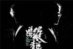 《嫌疑者说》亮相金鸡百花 获新片展表彰影片