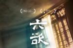 祖峰形容导演处女作《六欲天》:不完美的孩子
