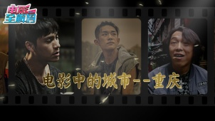 电影全解码:电影中的城市——重庆