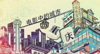 火鍋麻將廣廈山城 小人物的真實質感 迷幻重慶中的電影故事