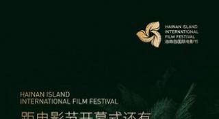 《一次别离》导演重磅加盟海南岛国际电影节