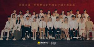 星辰大海!电影频道推出32位青年演员金鸡写真