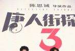 11月22日,《唐人街探案3》在第28届金鸡百花电影节举行首场发布会,导演陈思诚携主演王宝强、刘昊然、妻夫木聪、托尼贾、尚语贤、邱泽亮相。