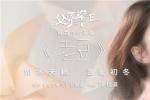 《父子拳王》金鸡百花展映获赞 曝主题曲《老豆》